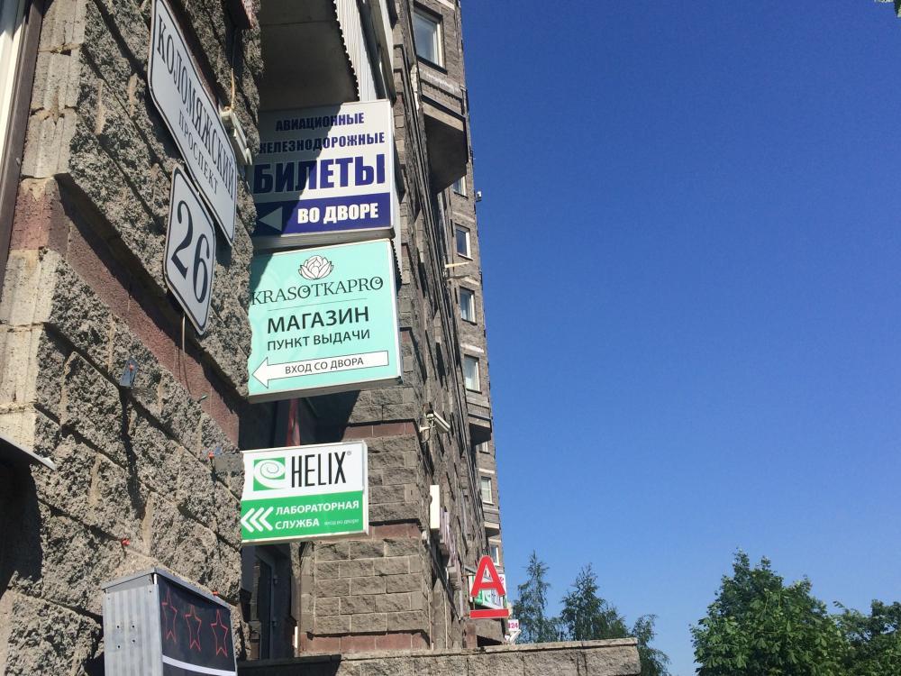 Магазин профессиональной косметики пионерская