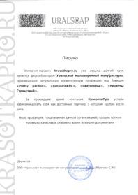 Uralsoap