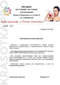 PARISA Cosmetics