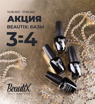 Базы Beautix: 3=4