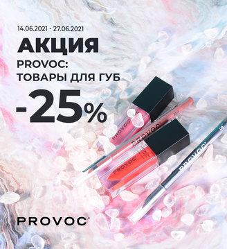 Скидка 25% на средства для губ Provoc