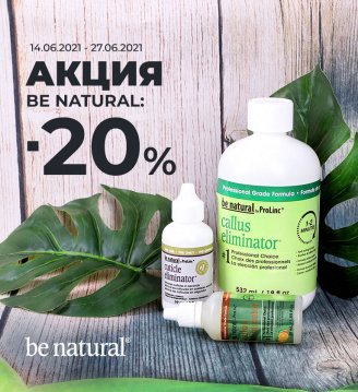 Скидка 20% на Be Natural