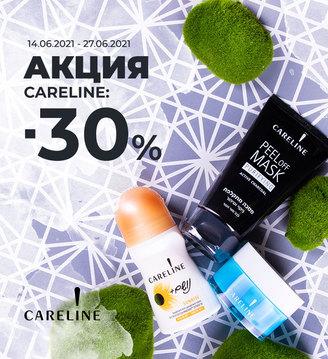 Скидка 30% на Careline