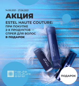 При покупке Estel Haute Couture — подарок
