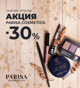 Скидка 30% на PARISA Cosmetics