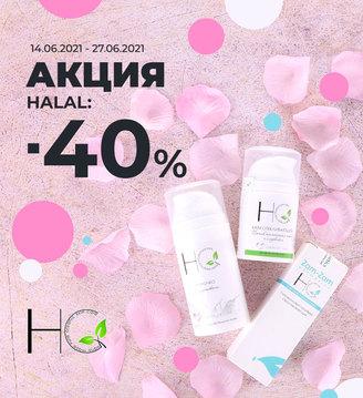 Скидка 40% на HALAL Cosmetics