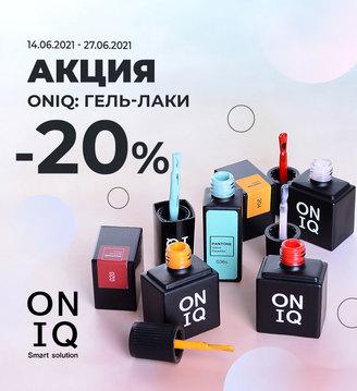 Скидка 20% на гель-лаки ONIQ