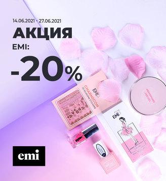 Скидка 20% на EMI