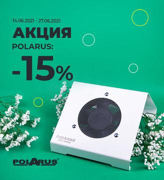 Скидка 15% на Polarus