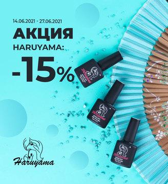 Скидка 15% на Haruyama