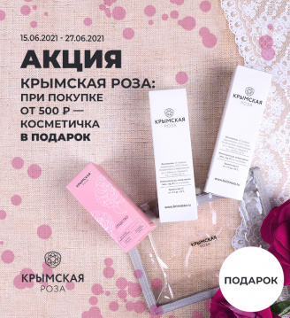 При покупке средств Крымская Роза — подарок