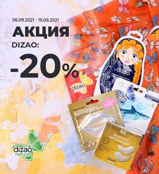 Скидка 20% на Dizao