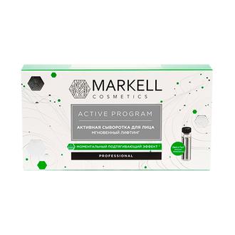 Markell, Сыворотка для лица Professional «Мгновенный лифтинг», 7х2 мл