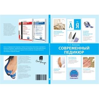 Книга «Современный педикюр», Зеленова Г. С.