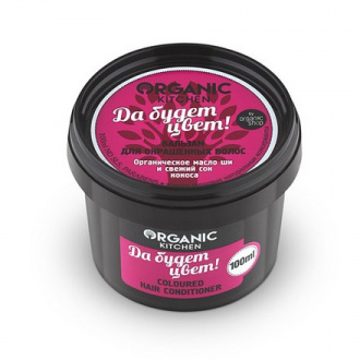 Organic Shop, Бальзам «Да будет цвет!», 100 мл
