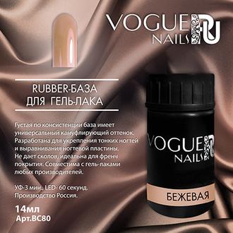 Vogue Nails, База Rubber, бежевая, 14 мл (без кисточки)