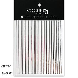 Vogue Nails, Силиконовые полоски, серебро