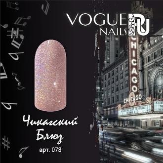 Vogue Nails, Гель-лак Чикагский блюз