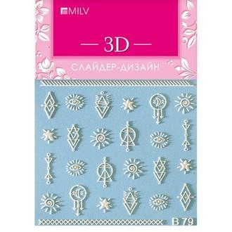 Milv, 3D-слайдер B79, белый