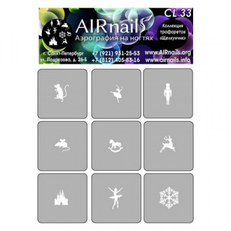 Airnails, Трафареты CL33 «Щелкунчик»