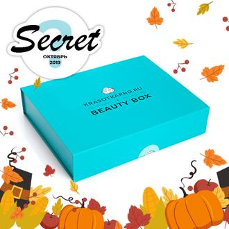 Secret Box, Октябрь 2019