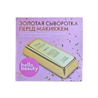 Hello Beauty, Золотая сыворотка перед макияжем, 10 мл
