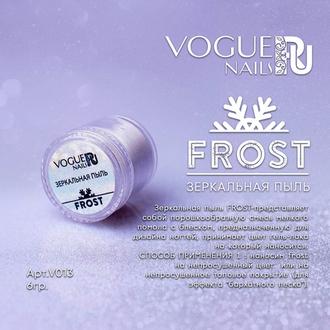 Vogue Nails, Зеркальная пыль Frost