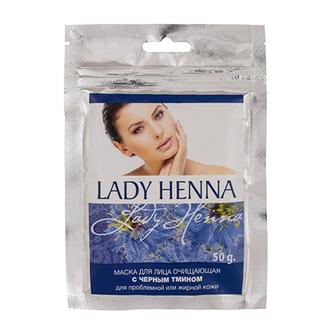 Lady Henna, Маска с черным тмином для лица, 50 г