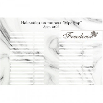 Freedecor, Наклейки на типсы «Мрамор»