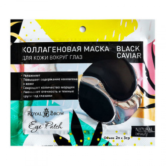 Royal Brow, Маска для кожи вокруг глаз Black Caviar, 2 шт.
