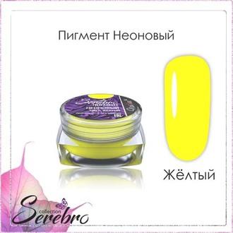 Serebro, Пигмент неоновый, желтый
