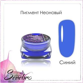 Serebro, Пигмент неоновый, синий