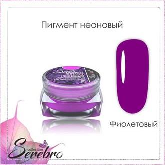 Serebro, Пигмент неоновый, фиолетовый