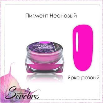 Serebro, Пигмент неоновый, ярко-розовый