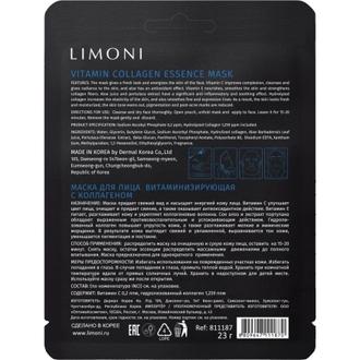 LIMONI, Маска для лица Vitamin Collagen Essence, 6 шт.