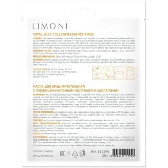 LIMONI, Маска для лица Royal Jelly, 6 шт.