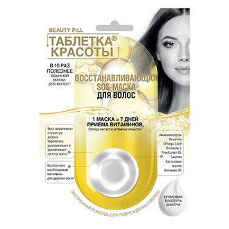 Fito, SOS-маска для волос Beauty Pill, 25 мл
