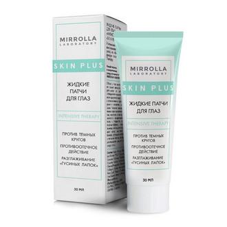 Mirrolla, Жидкие патчи для глаз Skin Plus, 30 мл