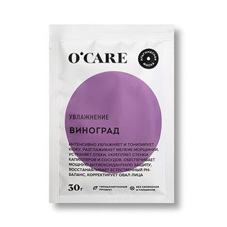 O'CARE, Альгинатная маска с виноградом, 30 г