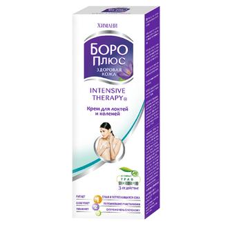 Боро Плюс, Крем для локтей и коленей Intensive Therapy, 50 мл