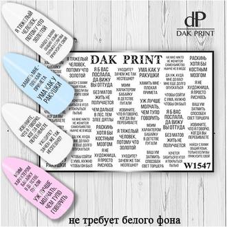 Dak Print, Слайдер-дизайн №1547