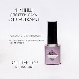 ЛакSHERY, Топ для гель-лака Glitter