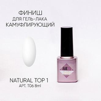 ЛакSHERY, Топ для гель-лака Natural №1