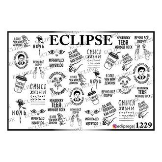 Eclipse, Слайдер-дизайн для ногтей №1229