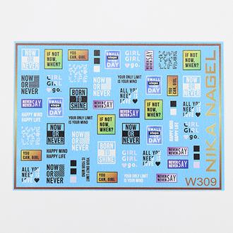 Nika Nagel, Слайдер-дизайн №W309