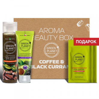 Green Planet, Набор для тела Aroma Coffee and Black Currant