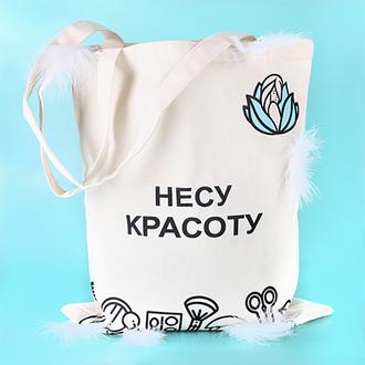 KrasotkaPro, Сумка-шопер «Несу красоту»