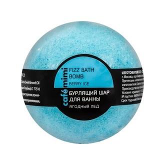 Cafemimi, Бурлящий шар для ванны «Ягодный лед», 120 г