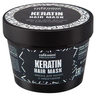 Cafemimi, Маска для волос Keratin, 110 мл