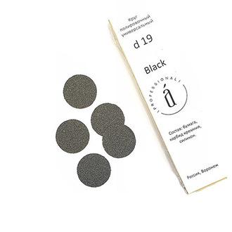 Atis Professional, Сменные файлы для педикюрных дисков Black, D=19, 180 грит, 60 шт.